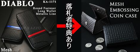 財布 DIABLO -ディアブロ1171-